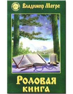 Родовая книга / Rodová kniha - 6.díl (rusky)